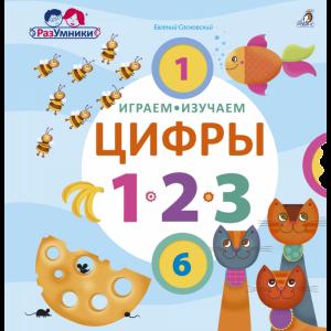 "Книга""ИГРАЕМ"