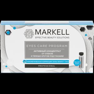 """Концентрат для глаз""""MARKELL""""14мл"""