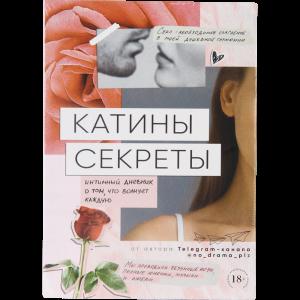 """Книга Катины секреты""""ИНТИМНЫЙ ДНЕВНИК"""""""