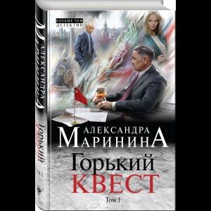 "Книга ""ГОРЬКИЙ КВЕСТ""Том 1"