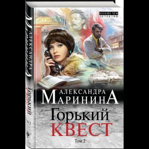 "Книга ""ГОРЬКИЙ КВЕСТ""Том 2"