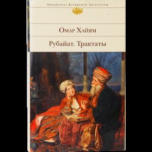 """Книга Рубайат""""ТРАКТАТЫ"""""""