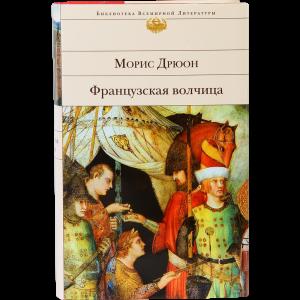 "Книга""ФРАНЦУЗСКАЯ ВОЛЧИЦА"""