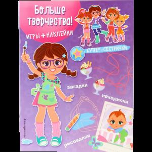 """Книга """"БОЛЬШЕ ТВОРЧЕСТВА"""" (+ наклейки)"""