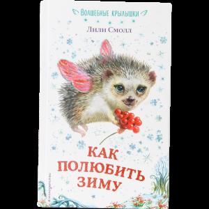 """Книга """"КАК ПОЛЮБИТЬ ЗИМУ"""""""
