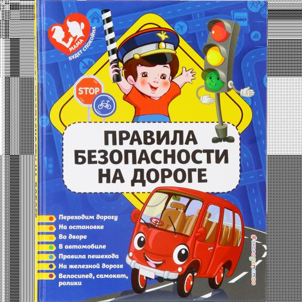 """Книга """"ПРАВИЛА БЕЗОПАСНОСТИ НА ДОРОГЕ"""""""