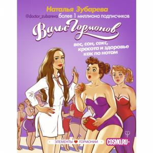 """Книга """"ВАЛЬС ГОРМОНОВ"""" (Н.Зубарева)"""