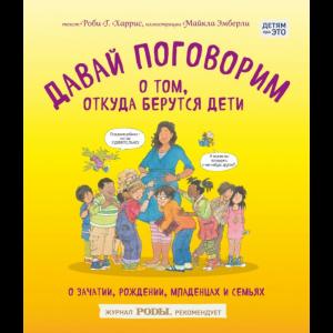 """Книга """"ДАВАЙ ПОГОВОРИМ""""(откуда бер.дет)"""