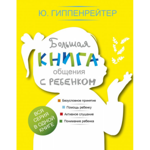 """Книга """"БОЛЬШАЯ КНИГА ОБЩЕНИЯ С РЕБЕНКОМ"""""""