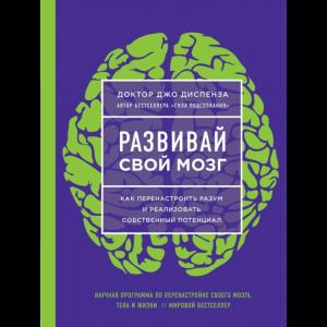 """Книга """"РАЗВИВАЙ СВОЙ МОЗГ""""( Диспенза Д.)"""