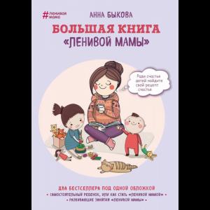 """Книга """"БОЛЬШАЯ КНИГА """"ЛЕНИВОЙ МАМЫ"""""""""""