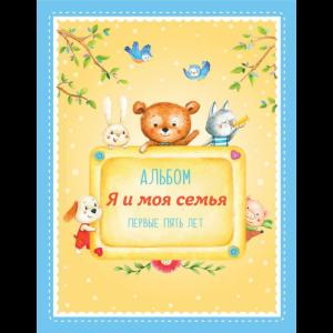 """Книга""""Я И МОЯ СЕМЬЯ""""(перв.5л. мал"""