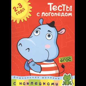 "Книга""ТЕСТЫ С ЛОГОПЕДОМ""(2-3г.с накл.)"