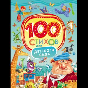 """Книга """"100 СТИХОВ"""" (д/дет.сада)"""