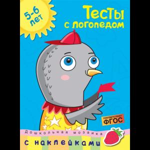 "Книга""ТЕСТЫ С ЛОГОПЕДОМ""(5-6г.с накл.)"