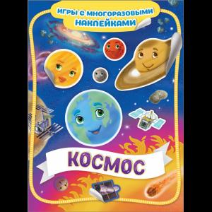 """Книга """"КОСМОС"""" (игры с многораз.накл)"""