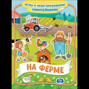 """Книга """"НА ФЕРМЕ"""" (игры с многор.накл)"""