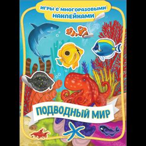 """Книга""""ПОДВОДНЫЙ МИР""""(игры с многор.накл)"""