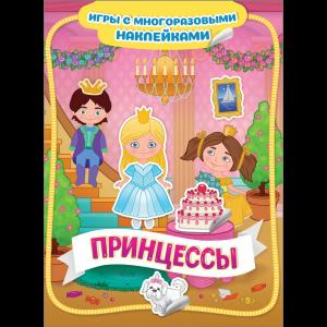 """Книга """"ПРИНЦЕССЫ"""" (игры с многор.накл)"""
