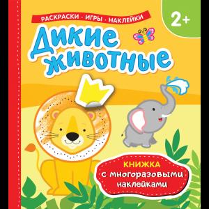 """Книжка """"ДИКИЕ ЖИВОТНЫЕ"""" (многораз.накл.)"""