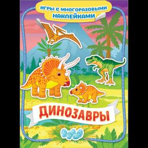 """Книга""""ДИНОЗАВРЫ""""(игры с многораз.накл)"""