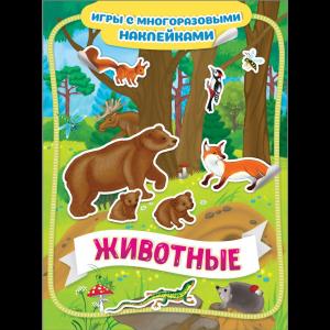 """Книга""""ЖИВОТНЫЕ""""(игры с многораз.накл)"""