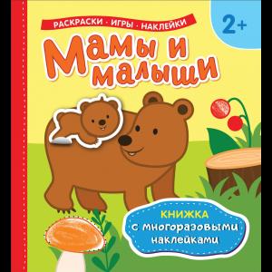 "Книжка ""МАМЫ И МАЛЫШИ"" (многораз.накл.)"