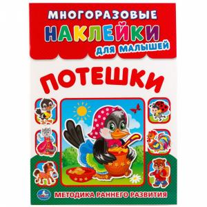 """Книга """"ПОТЕШКИ"""" (многораз.накл.)"""