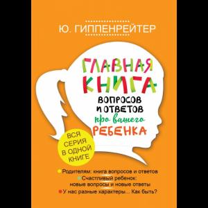 """Книга""""ГЛАВНАЯ КНИГА""""(вопр.отв.ребен.)"""