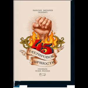 """Книга """"45 ТАТУИРОВОК ЛИЧНОСТИ"""""""