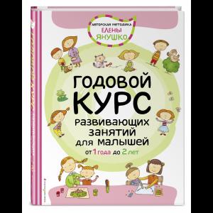 "Книга ""1+ГОДОВОЙ КУРС РАЗВИВАЮ.ЗАНЯТИЙ"""
