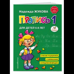 "Книга ""ПРОПИСЬ 1"""