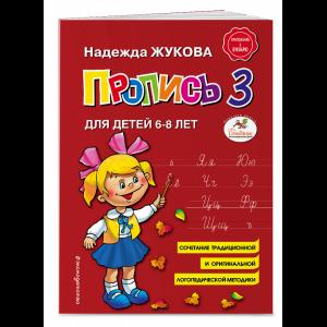"Книга ""ПРОПИСЬ 3"""
