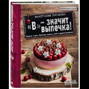 "Книга ""В - ЗНАЧИТ ВЫПЕЧКА!"""