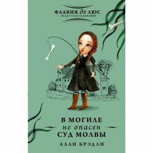 """Книга """"В МОГИЛЕ НЕ ОПАСЕН СУД МОЛВЫ"""""""
