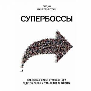 """Книга""""СУПЕРБОССЫ"""""""