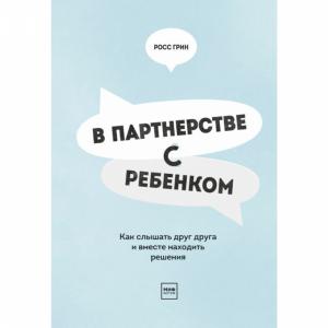 """Книга """"В ПАРТНЕРСТВЕ С РЕБЕНКОМ"""""""