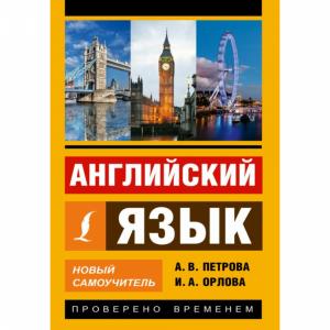 """Книга """"АНГЛИЙСКИЙ ЯЗЫК"""" (нов самоуч.)"""