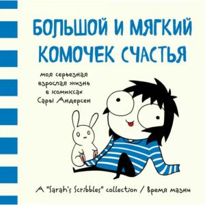 """Книга """"БОЛЬШОЙ И МЯГКИЙ КОМОЧЕК СЧАСТЬЯ"""""""