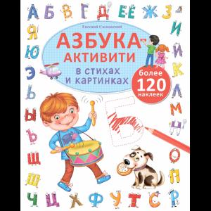 """Книга """"АЗБУКА-АКТИВИТИ"""""""