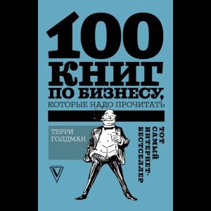 """Книга""""100 КНИГ ПО БИЗНЕСУ КОТ ПРОЧИТАТ"""""""