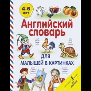 """Книга """"АНГЛ СЛОВАРЬ Д/МАЛЫШ В КАРТИНКАХ"""""""