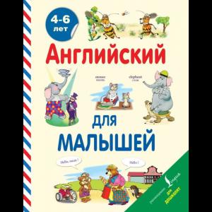 """Книга """"АНГЛИЙСКИЙ ДЛЯ МАЛЫШЕЙ"""" (4-6 лет)"""