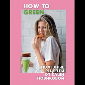 """Книга""""HOW TO GREEN РЕЦЕПТЫ Т НОВИКОВОЙ"""""""