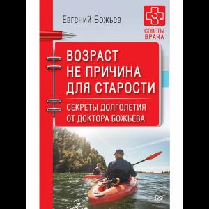 """Книга """"ВОЗРАСТ НЕ ПРИЧИНА ДЛЯ СТАРОСТИ"""""""