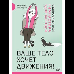 """Книга """"ВАШЕ ТЕЛО ХОЧЕТ ДВИЖЕНИЯ ГИМНАСТ"""""""