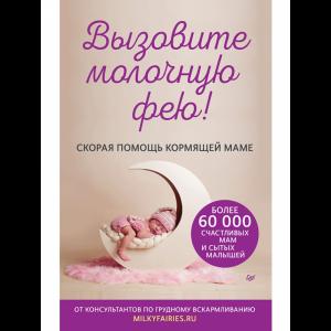 "Книга""ВЫЗОВИТЕ МОЛОЧНУЮ ФЕЮ СКОР ПОМОЩ"""