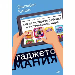 """Книга""""ГАДЖЕТОМАНИЯ: КАК НЕ ПОТЕР РЕБЕН"""""""
