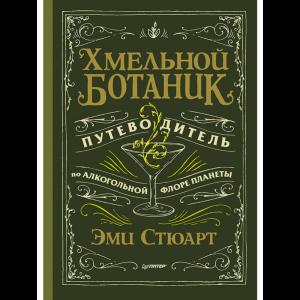 """Книга """"ХМЕЛЬНОЙ БОТАНИК ПУТЕВОДИТЕЛЬ ПО"""""""