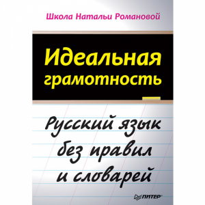 """Книга""""ИДЕАЛЬНАЯ ГРАМОТНОСТЬ"""""""